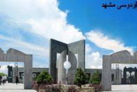 بورسیه رتبه برترهای کنکور 98 در دانشگاه فردوسی